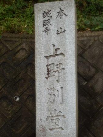 車の道場(上野別堂)