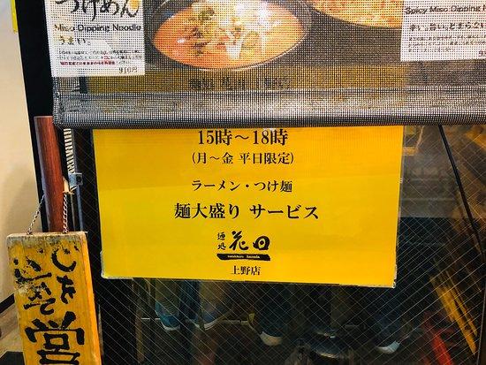 花田 上野店