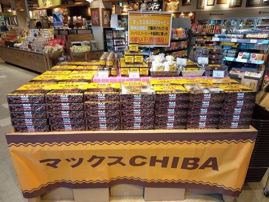 Ichihara Service Area Outbound