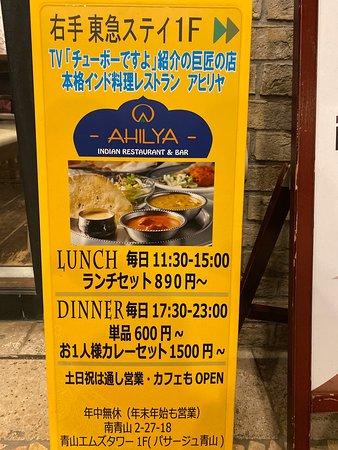 AHILYA 青山店
