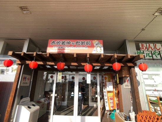 Michi-no-Eki Meruhen Oyabe: 店舗正面