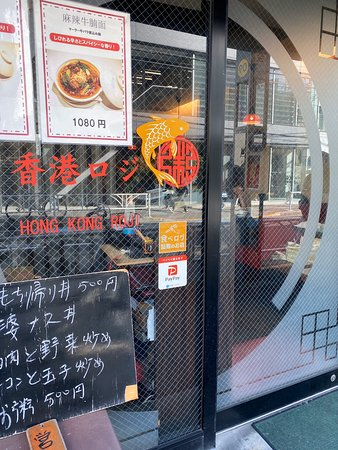 美味しい香港