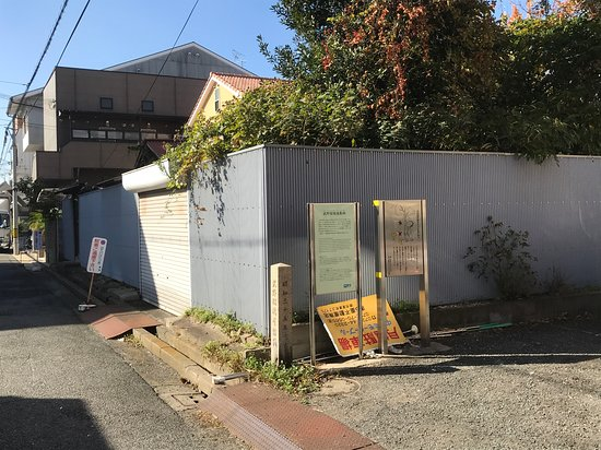The Site of Takeno Joo's Residence