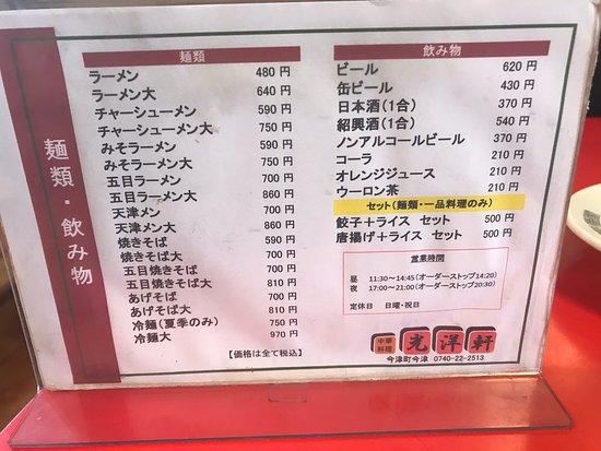 近江今津の中華料理店