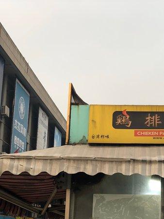 Zdjęcie Tongxiang