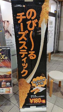 ロッテリア 新津田沼店