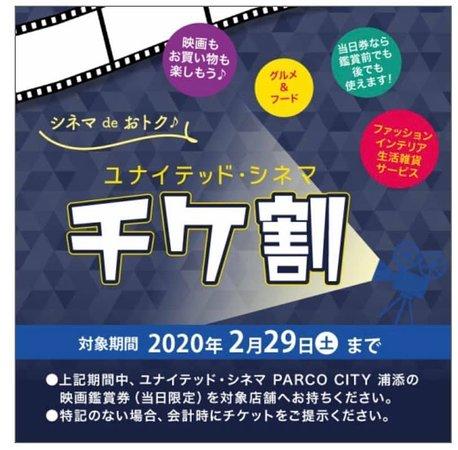 ユナイテッド・シネマ PARCO CITY 浦添の映画観賞券(当日限定)を対象店舗で提示すると、おトクな割引やサービスが受けられます!!