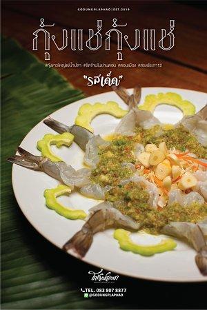 Shrimp in Fish Sauce