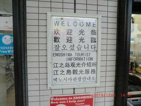Enoshima Shinko Renraku Kyogikai