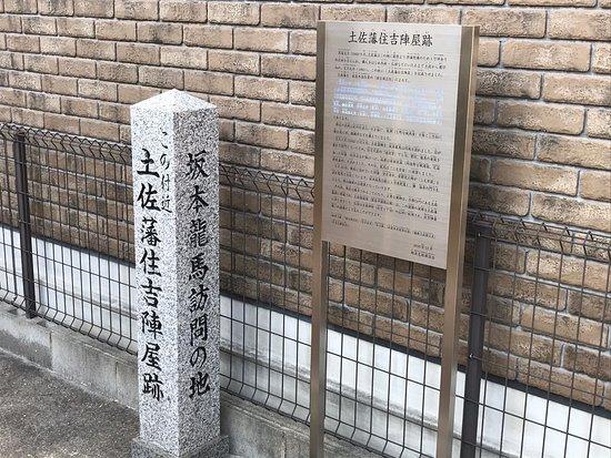 Toki-han Sumiyoshi Jinya Ato