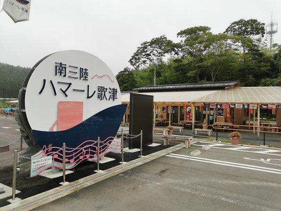 Minami-sanriku Hamare Utatsu