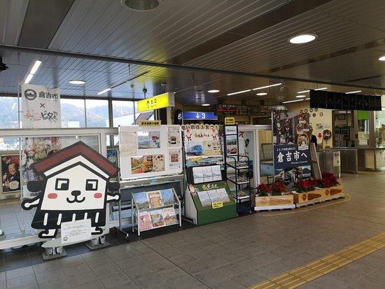 Kurayosi Ekiyoko Plaza