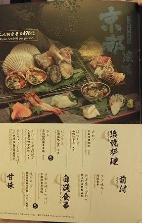 京都漁港套餐