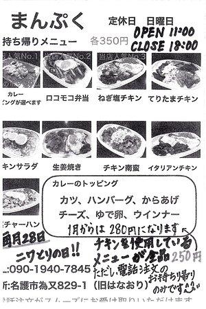 19/12/23 毎月28日鶏メニューの予約 T.O. 280円.