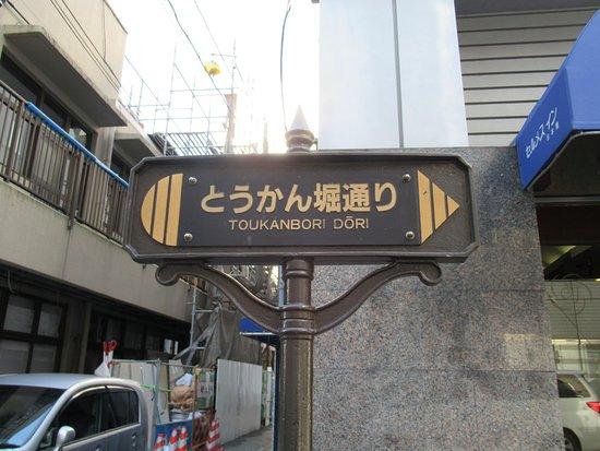 Tokambori