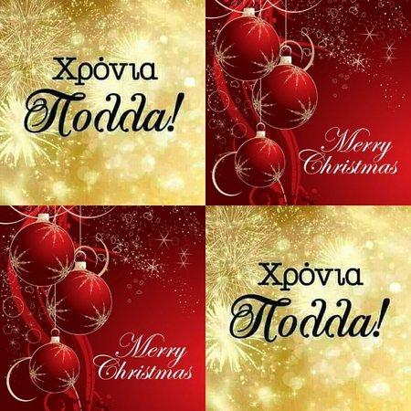Ελλάδα: Christmas wishes
