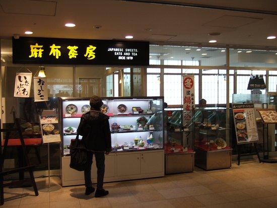 Azabu Sabo Center Kita Yotsubako: ヨツバコに入って突き当りにあります