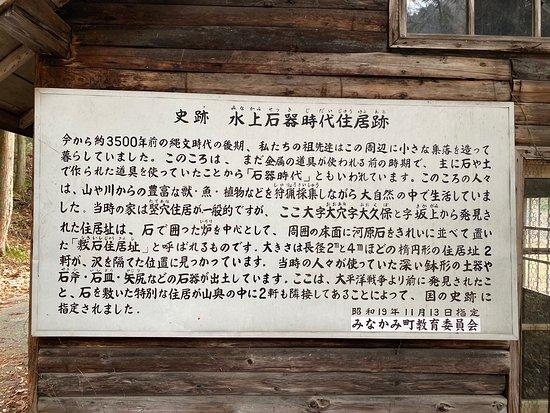 Minakami Stone Age Residence Ruins