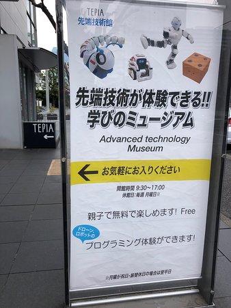 TEPIA 先端技術館