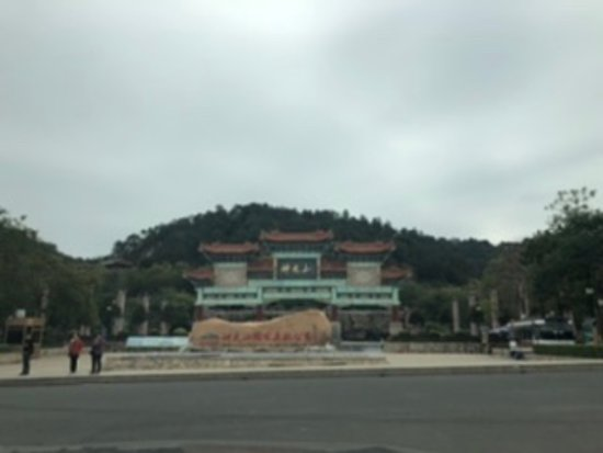 Xingning صورة فوتوغرافية