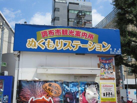 Chofu City Tourist Information Center Nukumori Station