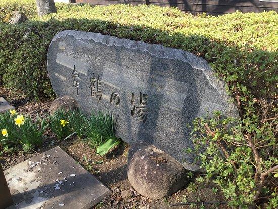 Maizuru no Yu