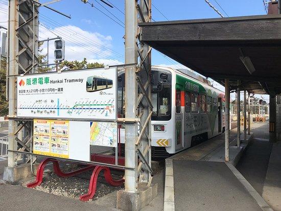 Hamadera Ekimae Station