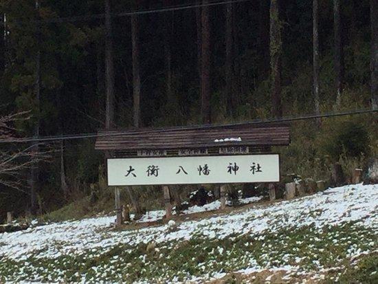 Ohira Hachiman Shrine