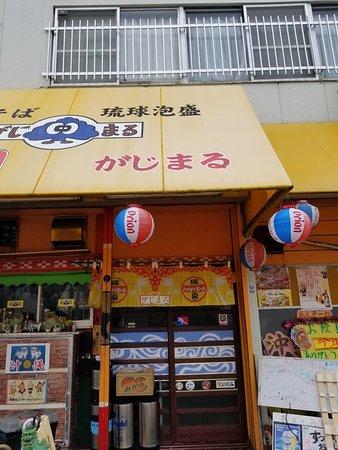 懐かしい沖縄の味