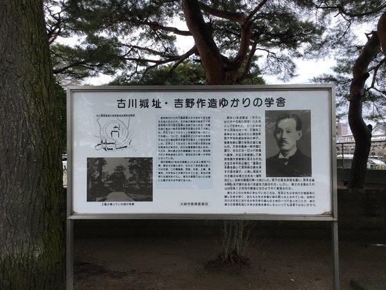 Furukawa Castle Ruins