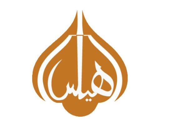 Brunei-Muara District, Brunei Darussalam: Hellas Restaurant Logo