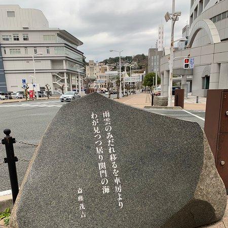Saito Mokichi Monument