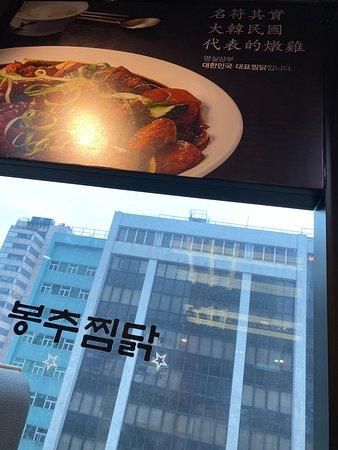 地道美味韓式燉雞