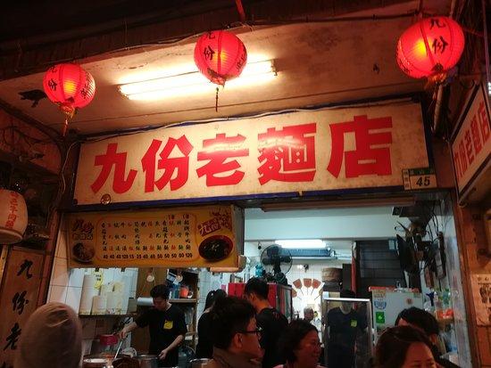 九份にある麺類のお店。 おすすめされたワンタン麺が美味しかった。 値段も、70元程度で安い。