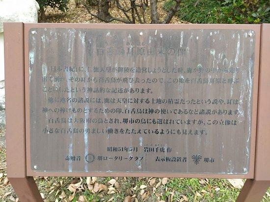 Mozu Mimihara Yurai no Zo