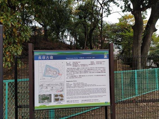 Nagatsuka Burial Mound