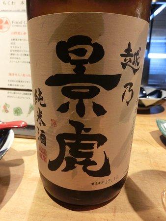 純米酒 越乃景虎