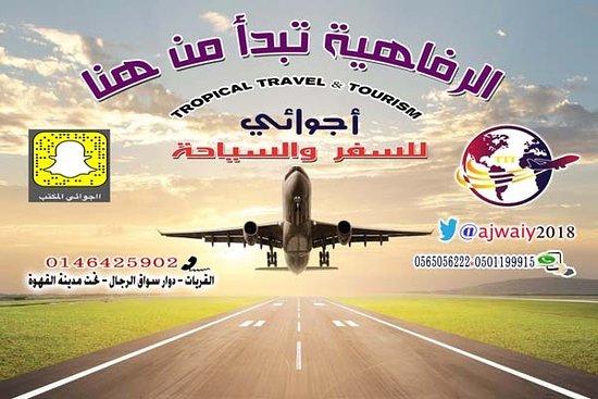 Qurayyat, Saudi Arabia: 999
