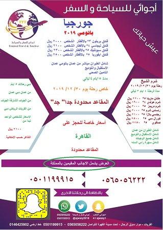 Qurayyat, Saudi Arabia: 22