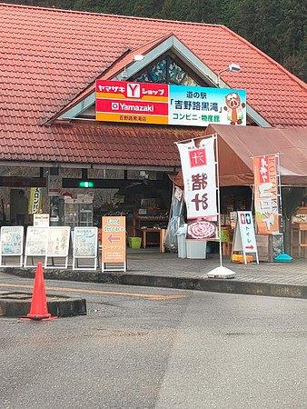 Kurotaki-mura, ญี่ปุ่น: 道の駅吉野路黒滝のコンビニ