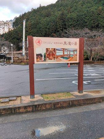 Kurotaki-mura, ญี่ปุ่น: 黒滝の湯