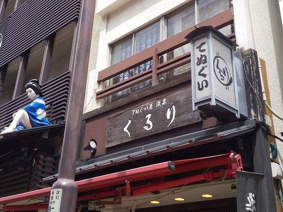 Tenuguiya Asakusa Kururi