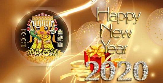 Dongshi, Yunlin: 金銀山天人宮 祝福大家2020新年快樂 錢母財神 護佑您 錢財運亨通 順心如意來