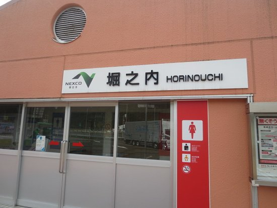 Horinouchi Parking Area Outbound