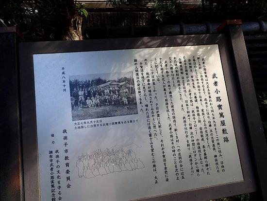 武者小路実篤邸跡の説明