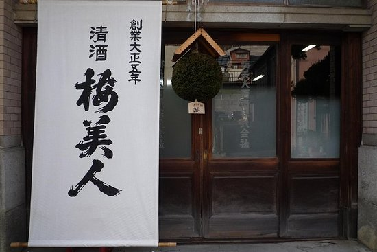 愛媛県の伝統的な酒造りを鑑賞して、リキュールを味わう