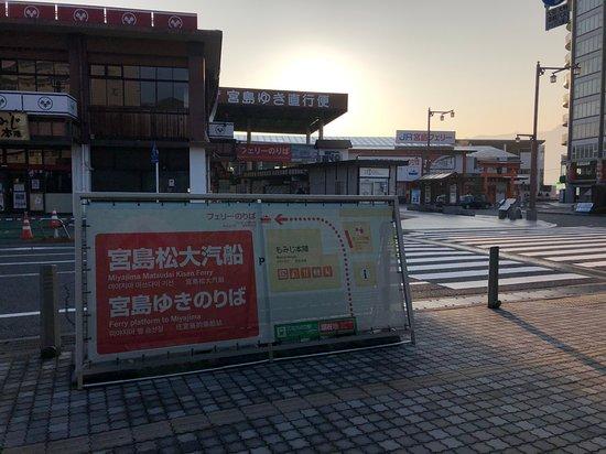 広電宮島口駅前の案内板