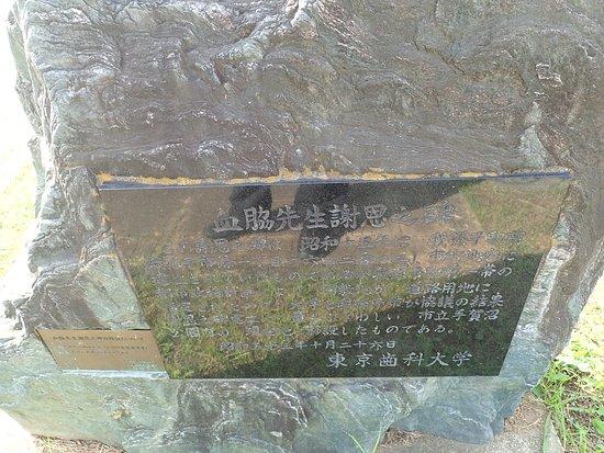 Chiwaki Morinosuke Monument