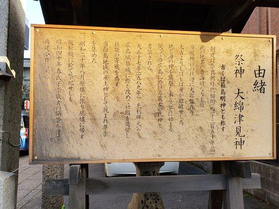 Ikari Shrine