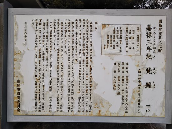 Shokoku-ji Temple Bonsho